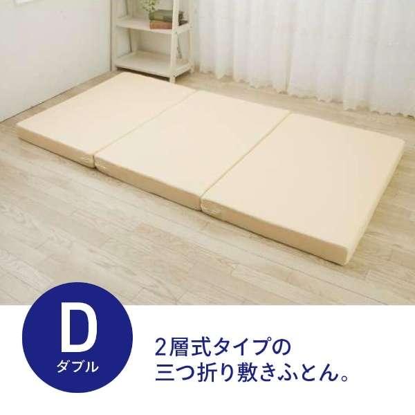 リバーシブル敷ふとん ダブルサイズ(140×200cm)【日本製】