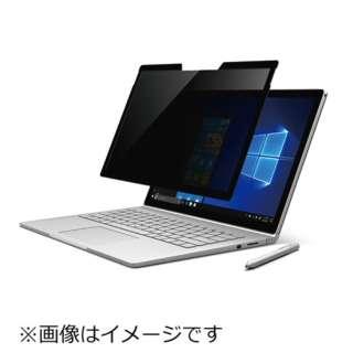 SurfaceBook 13.5インチ用 マグネット式プライバシーフィルム WinGuard WIGSB213PF