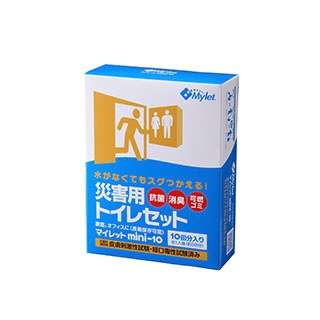 災害用トイレ処理セット マイレットmini10