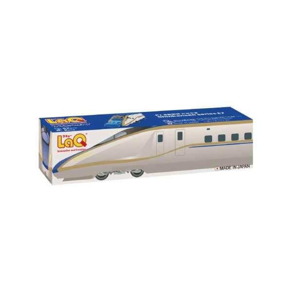 LaQ トレイン E7系新幹線かがやき