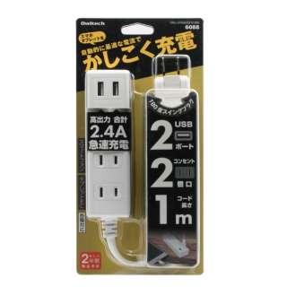 Smart IC搭載 急速充電2.4A出力対応 USBポート付き OAタップ(2ポート+コンセント2個口・1m) OWL-OTA2U2S10-WH ホワイト