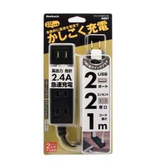 Smart IC搭載 急速充電2.4A出力対応 USBポート付き OAタップ(2ポート+コンセント2個口・1m) OWL-OTA2U2S10-BK ブラック