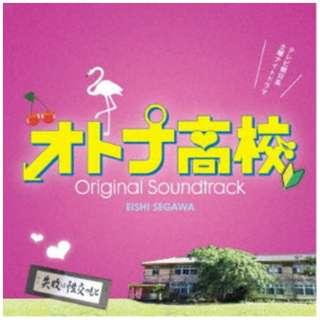 TVサントラ:テレビ朝日系 土曜ナイトドラマ「オトナ高校」オリジナル・サントラ 【CD】