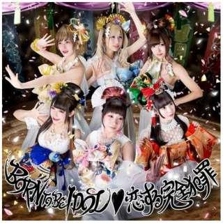 バンドじゃないもん!/ BORN TO BE IDOL/恋する完全犯罪 通常盤 【CD】