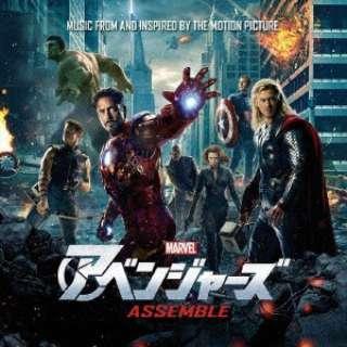(サウンドトラック)/ アベンジャーズ・アッセンブル -ミュージック・フロム・アンド・インスパイア・アルバム 【CD】