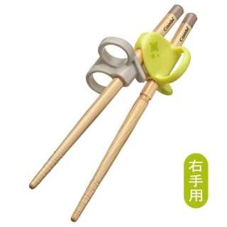 はじめておはし 木箸 右手用 ライム(YE)