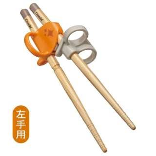 はじめておはし 木箸 左手用 オレンジ(OR)