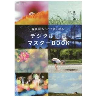 【ムック本】写真がもっとうまくなる! デジタル一眼マスターBOOK