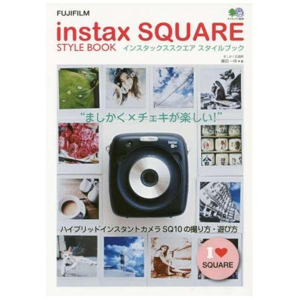 【ムック本】instax SQUARE STYLE BOOK(インスタックススクエア スタイルブック)