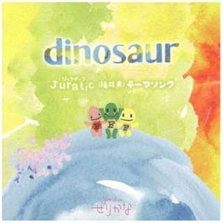 せりかな:dinosaur 【CD】
