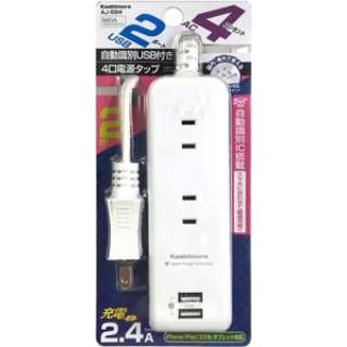 AC充電器タップ 2.4A IC(4個口+USB2ポート・2m) AJ584 ホワイト