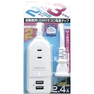 AC充電器タップ 2.4A IC(3個口+USB2ポート・2m) AJ589 ホワイト