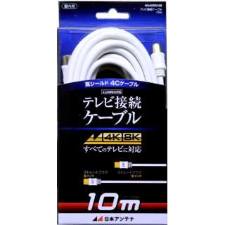 4K8K対応テレビ接続ケーブル 4C10m NA4GSS10B 白