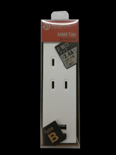 ジョイントタップ Bタイプ[タップ 2個口 /USB充電ポート 2個口] JC-BKB-W