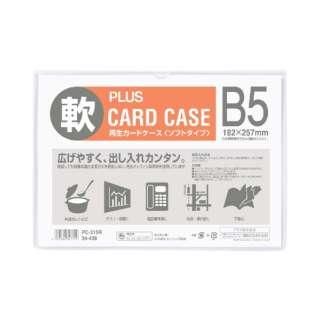 カードケース ソフト B5