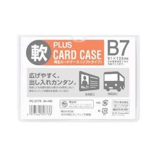 カードケース ソフト B7