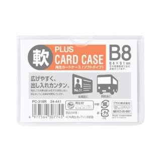 カードケースソフトB8 PC-318R
