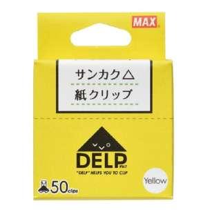 [紙製クリップ]デルプ イエロー 50枚入 DL-1550S/Y
