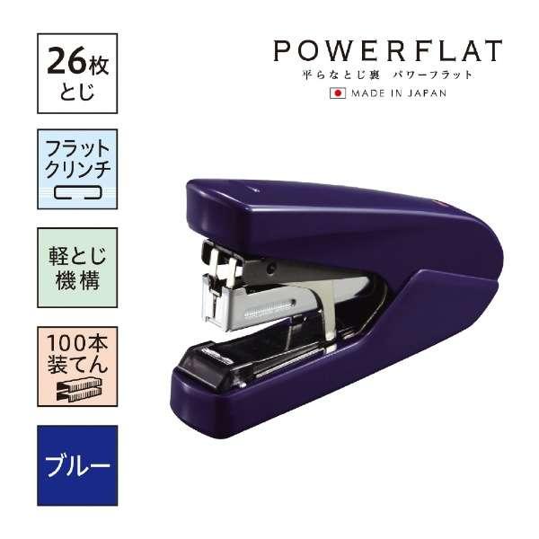 [ホッチキス]パワーフラット 青(フラットタイプ、最大26枚とじ) HD-10DFL/B2