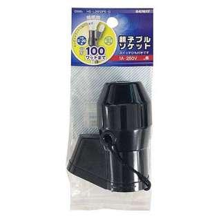 親子ソケット E26+E12用 プルスイッチ付 結線式 HS-L2612PS-G ブラック