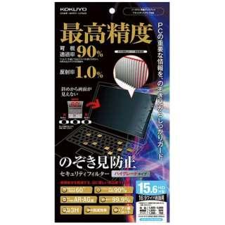 15.6インチワイド用 OAフィルター のぞき見防止タイプ ハイグレードタイプ HD対応 EVF-HLPR15HDW