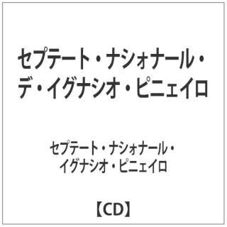 セプテート・ナシォナール・イグナシオ・ピニェイロ/セプテート・ナシォナール・デ・イグナシオ・ピニェイロ 【CD】