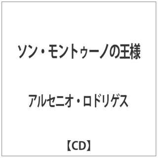 アルセニオ・ロドリゲス/ソン・モントゥーノの王様 【CD】
