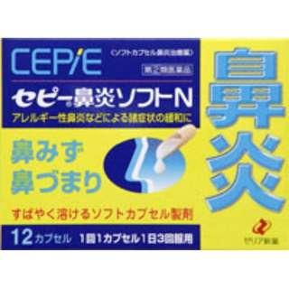 【第(2)類医薬品】 セピー鼻炎ソフトN (12カプセル)〔鼻炎薬〕
