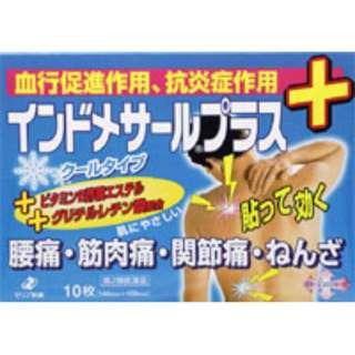 【第2類医薬品】インドメサールプラス (10枚) ★セルフメディケーション税制対象商品