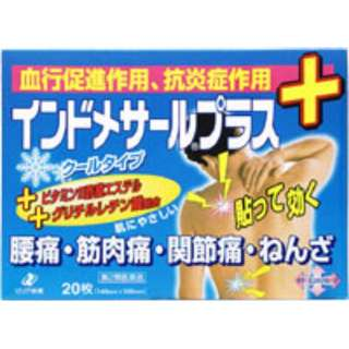 【第2類医薬品】インドメサールプラス(20枚) ★セルフメディケーション税制対象商品