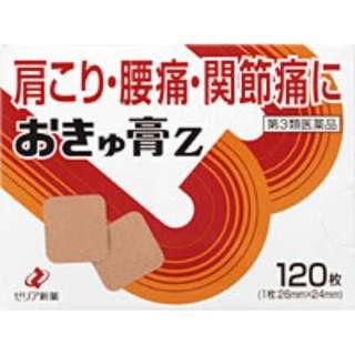 【第3類医薬品】おきゅ膏Z (120枚)