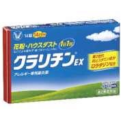 【第1類医薬品】クラリチンEX 14錠〔鼻炎薬〕 ★セルフメディケーション税制対象商品