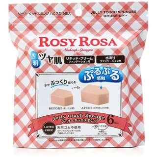 【店舗のみの販売】ROSY ROSA(ロージー ローザ) ジェリータッチスポンジ ハウス型 (4g)6個