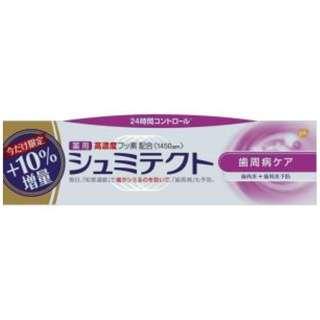 シュミテクト 歯周病ケア 増量 99g