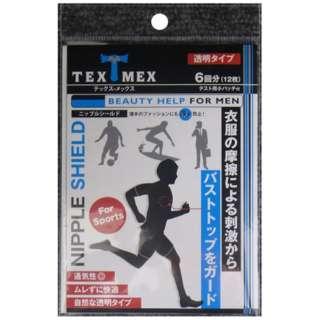 TEXMEX(テックスメックス) ニップルシールド 透明 6セット(12枚)