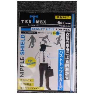 TEXMEX(テックスメックス) ニップルシールド 肌色 6セット(12枚)