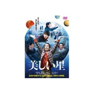 美しい星 通常版 【DVD】
