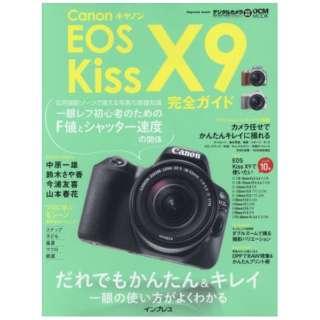 【ムック本】キヤノン EOS Kiss X9 完全ガイド
