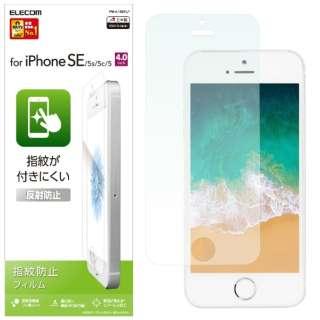 iPhone SE(第1世代)4インチ/5s/5 液晶保護フィルム 防指紋