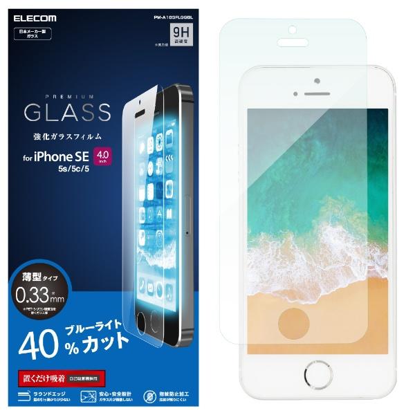 iPhone SE ガラスフィルム/0.33mm ブルーライトカット PM-A18SFLGGBL 1個