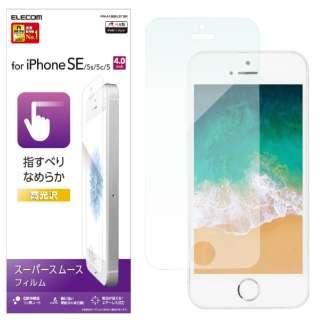 iPhoneSE/5s/5 液晶保護フィルム スムースタッチ