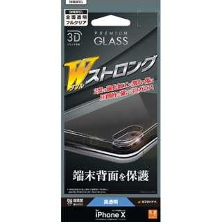 iPhoneX 背面用 Wストロング 3Dガラスフ 光沢 SW883IPXCL クリア