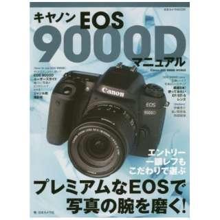 【ムック本】キヤノン EOS 9000D マニュアル プレミアムなEOSで写真の腕を磨く!
