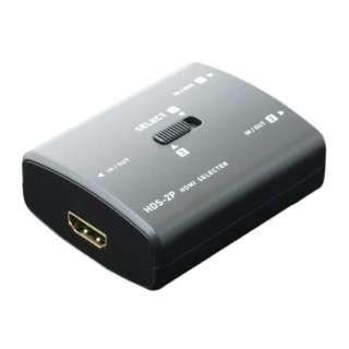 HDS-2P HDMIセレクター [3ポート]