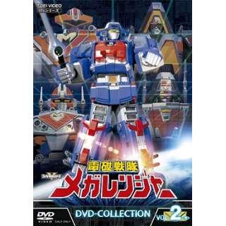 電磁戦隊メガレンジャー DVD-COLLECTION VOL.2<完> 【DVD】