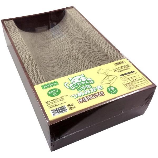 ペットプロ 猫ちゃんのつめみがき U字型 木目BOX付 2個入