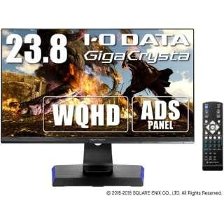 ゲーミングモニター GigaCrysta(ギガクリスタ) ブラック LCD-GCQ241XDB [23.8型 /ワイド /WQHD(2560×1440)]
