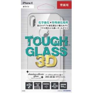 iPhoneX用 背面3D割れにくいガラスフィルム アルミノシリケートガラス ホワイト