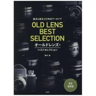 【ムック本】OLD LENS BEST SELECTION オールドレンズ・ベストセレクション