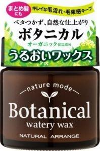 ネイチャーモード ボタニカル ウォータリーワックス<ナチュラルアレンジ> (75g) 〔ワックス〕